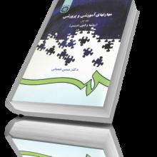 کتاب مهارت های آموزشی و پرورشی