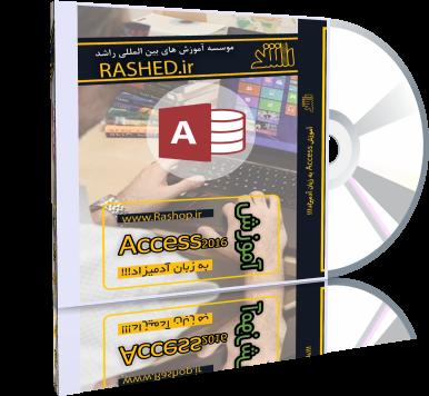 بسته آموزش های پایه نرم افزار Access