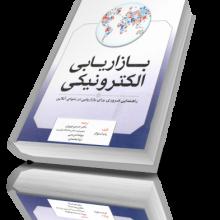 کتاب بازاریابی الکترونیکی