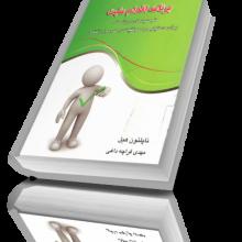 کتاب برنامه اقدام مثبت