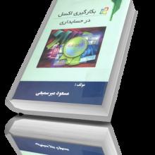 کتاب به کارگیری اکسل در حسابداری