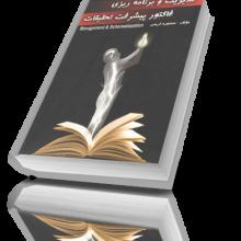 کتاب مدیریت و برنامه ریزی فاکتور پیشرفت تحقیقات