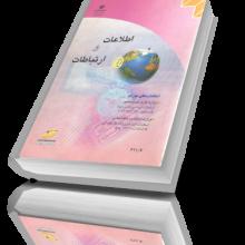 کتاب اطلاعات و ارتباطات