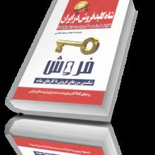 کتاب شاه کلید فروش در ایران