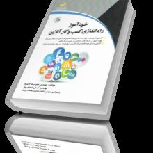 کتاب خود آموز راه اندازی کسب و کار آنلاین