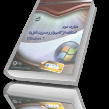 کتاب مهارت دوم، استفاده از رایانه و مدیریت فایلها