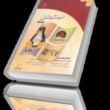 کتاب سیستم عامل پیشرفته