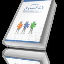 کتاب سه قطعه از پازل کسب و کار