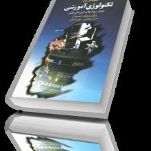 کتاب مقدمات تکنولوژی آموزشی