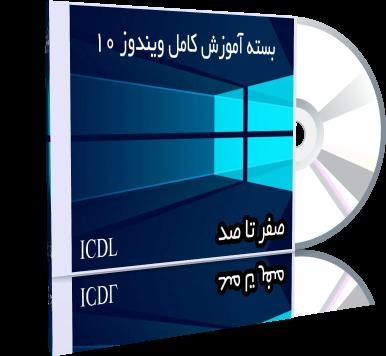 بسته کامل آموزش های ویندوز 10