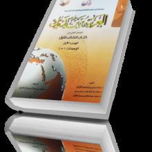 کتاب العربیه بین الیدیک 1