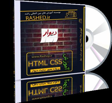 آموزش html- css - پروژه محور- سایت دیوار