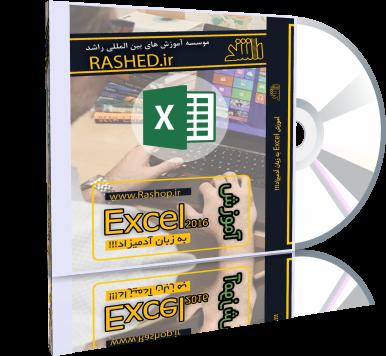 بسته آموزش های پایه نرم افزار Excel