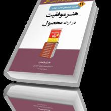کتاب هنر موفقیت در ارایه محصول