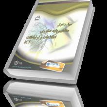 کتاب مفاهیم پایه فناوری اطلاعات
