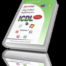 کتاب استفاده از کامپیوتر و مدیریت فایل ها