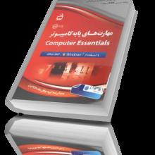 کتاب مهارت های پایه کامپیوتر