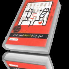 کتاب مدیریت ارتباطات میان فردی