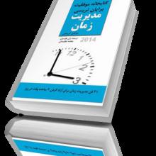 کتاب مدیریت زمان برایان تریسی