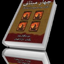 کتاب خرد سرخپوستان