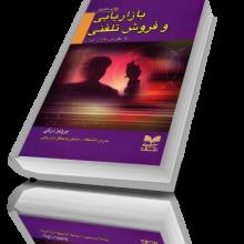 کتاب بازاریابی و فروش تلفنی